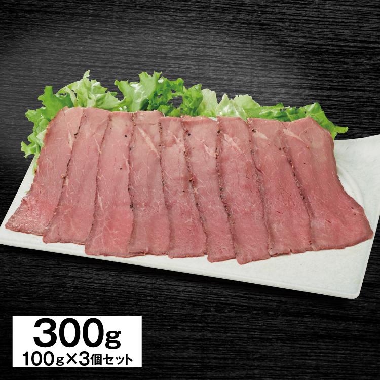 ローストビーフ【100g×3個入セット】